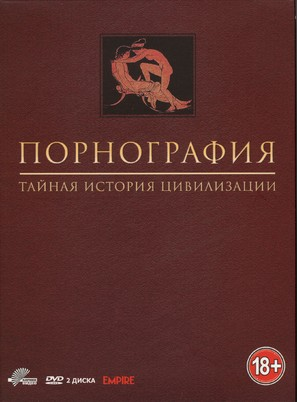 """""""Pornography: A Secret History of Civilisation"""" - Russian Movie Cover (thumbnail)"""