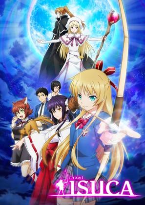 """Isuca"" - Japanese Movie Poster (thumbnail)"