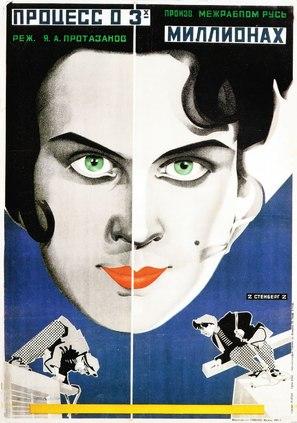 Protsess o tryokh millionakh - Russian Movie Poster (thumbnail)
