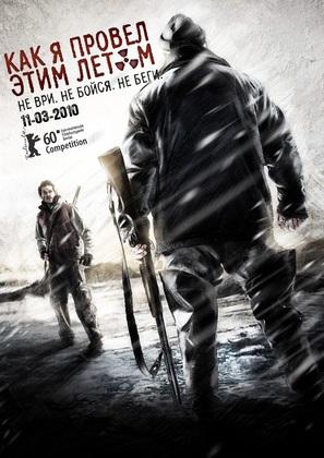 Kak ya provel etim letom - Russian Movie Poster (thumbnail)