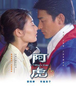 A Fu - Hong Kong poster (thumbnail)