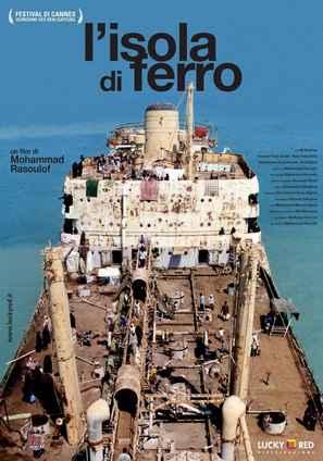 Jazireh ahani - Italian Movie Poster (thumbnail)