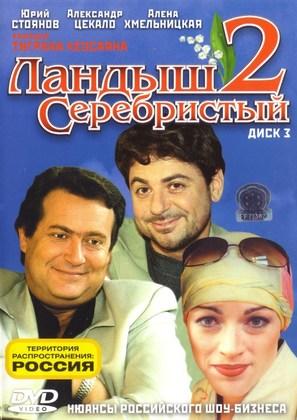 """Landysh serebristyj"" - Russian poster (thumbnail)"