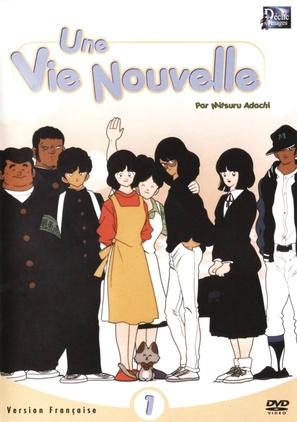 """""""Hi Atari Ryôkô"""" - French DVD cover (thumbnail)"""