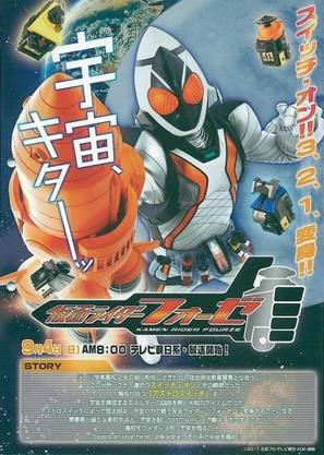 """Kamen Rider Fourze"" - Japanese Movie Poster (thumbnail)"