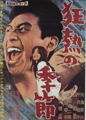 Kyonetsu no kisetsu - Japanese Movie Poster (thumbnail)