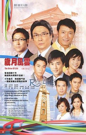 """Sui yuet fung wan"" - Hong Kong Movie Cover (thumbnail)"