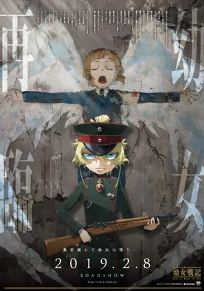 Saga of Tanya the Evil Movie - Japanese Movie Poster (thumbnail)