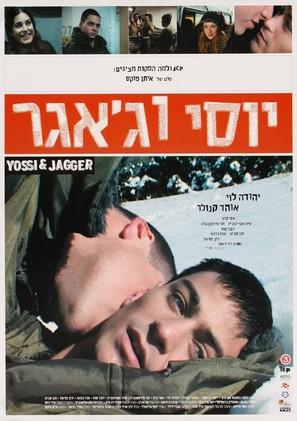 Yossi & Jagger - Israeli Movie Poster (thumbnail)
