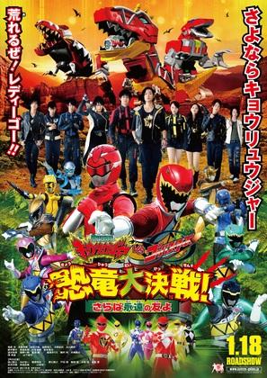 Jūden Sentai Kyōryūjā tai Gōbasutāzu: Kyōryū Daisakusen! Saraba Eien no Tomo yo
