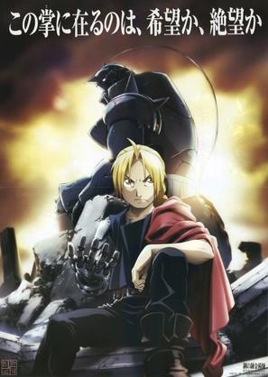 """""""Hagane no renkinjutsushi"""" - Japanese Movie Poster (thumbnail)"""