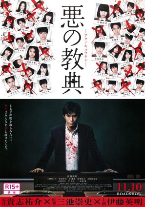 Aku no kyôten - Japanese Movie Poster (thumbnail)