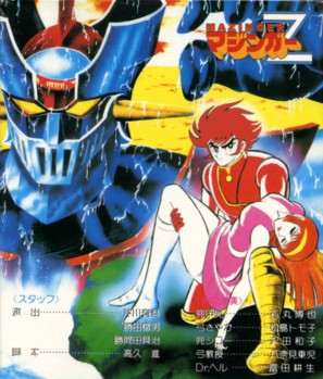 Majingâ Zetto tai Dokutâ Heru - Japanese Movie Poster (thumbnail)