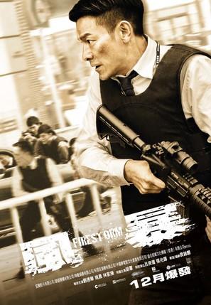 Fung bou - Hong Kong Movie Poster (thumbnail)