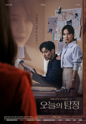 """Oneului Tamjeong"" - South Korean Movie Poster (thumbnail)"