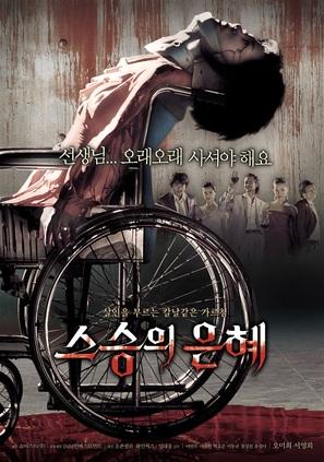 Seuseung-ui eunhye - South Korean Movie Poster (thumbnail)