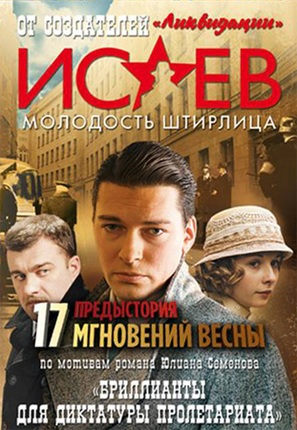 """Isayev"" - Russian DVD cover (thumbnail)"