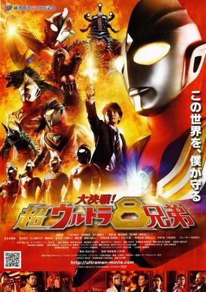 Daikessen! Chô urutora 8 kyôdai - Japanese Movie Poster (thumbnail)
