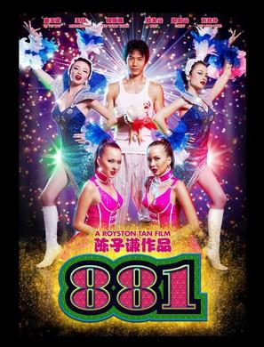881 - Movie Poster (thumbnail)