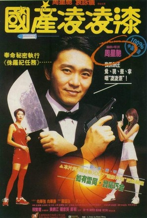 Gwok chaan Ling Ling Chat - Hong Kong Movie Poster (thumbnail)