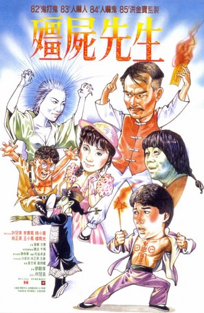 Geung si sin sang - Hong Kong Movie Poster (thumbnail)