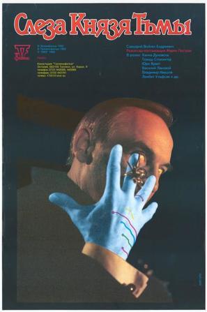 Lza ksiecia ciemnosci - Estonian Movie Poster (thumbnail)