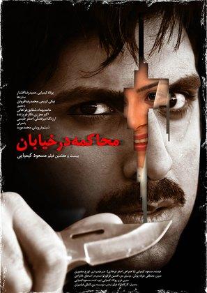 Mohakeme dar khiaban - Iranian Movie Poster (thumbnail)