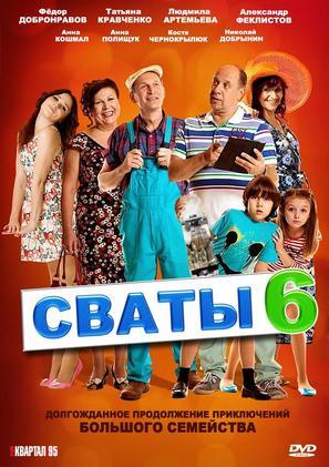 """Svaty 6"" - Ukrainian DVD cover (thumbnail)"
