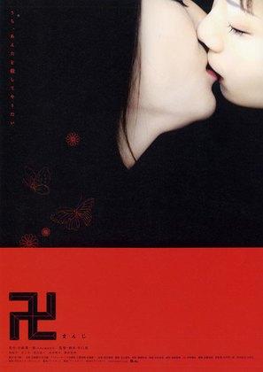 Manji - Japanese poster (thumbnail)