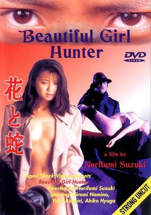Dabide no hoshi: bishoujo-gari - DVD cover (thumbnail)