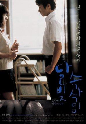 Gekko no sasayaki - South Korean poster (thumbnail)