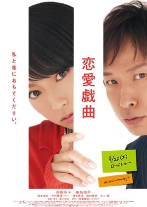 Ren'ai gikyoku watashi to koi ni ochitekudasai - Japanese Movie Poster (thumbnail)