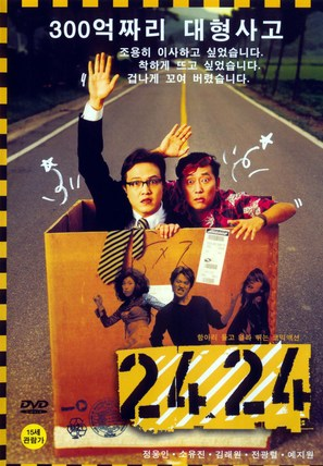 2424 - South Korean Movie Cover (thumbnail)