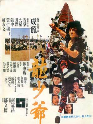 Dragon Lord - Hong Kong Movie Poster (thumbnail)