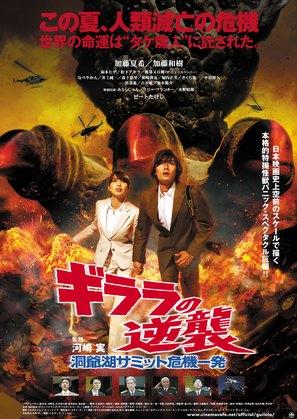 Girara no gyakushû: Tôya-ko Samitto kikiippatsu - Japanese Movie Poster (thumbnail)
