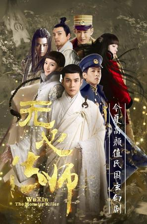 """Wu xin fa shi"" - Chinese Movie Poster (thumbnail)"