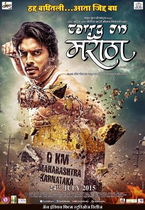 Carry on Maratha