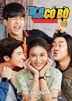 Love and Run - Vietnamese Movie Poster (thumbnail)