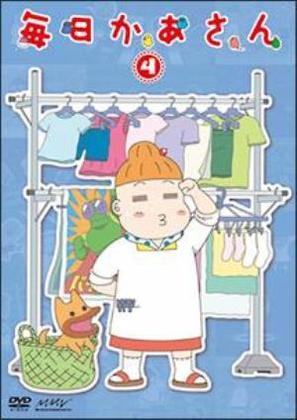 """Mainichi kâsan"" - Japanese Movie Cover (thumbnail)"