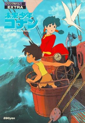 """Mirai shônen Konan"" - Japanese Movie Cover (thumbnail)"