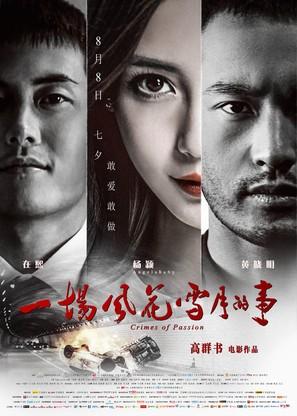 Yi Chang Feng Hua Xue Yue De Shi