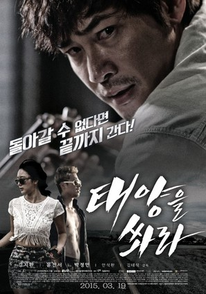 Taeyang-eul Sswa-ra