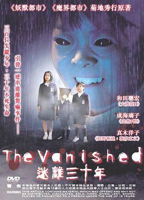 Ame no machi - Hong Kong poster (thumbnail)