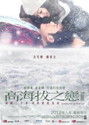 Gao hai ba zhi lian II