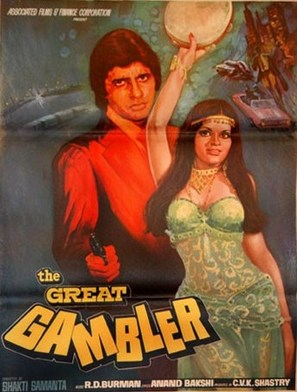 The Great Gambler - Indian Movie Poster (thumbnail)