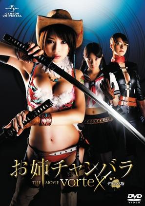Oneechanbara: The Movie - Vortex - Japanese Movie Cover (thumbnail)