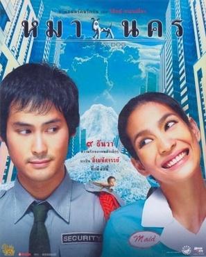 Mah nakorn - Thai Movie Poster (thumbnail)