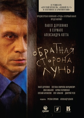 """Obratnaya storona Luny"" - Russian Movie Poster (thumbnail)"