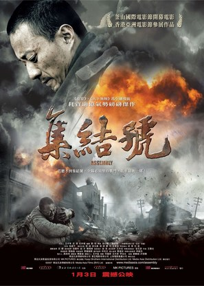 Ji jie hao - Hong Kong Movie Poster (thumbnail)