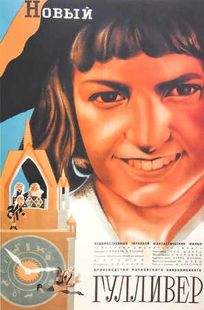 Novyy Gulliver - Russian Movie Poster (thumbnail)